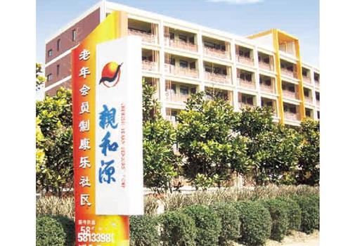 上海亲和源老年公寓